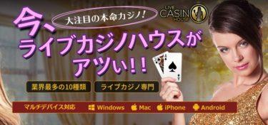 LIVE CASINO HOUSE ってどんなカジノ?